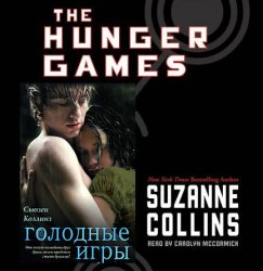 Suzanne Collins /������ �������.  The Hunger Games / �������� ���� (����������/�udio)