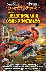 Ольга Кноблох, Всеволод Пименов. Белоснежка и семь апостолов