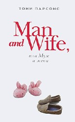 Тони Парсонс. Man and Wife, или Муж и жена (Аудиокнига)