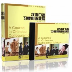 Shen Jianhua. A Course in Chinese Colloquial Idioms (с аудиокурсом)
