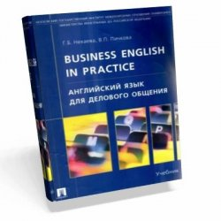 �. �������. Business English In Practice. ���������� ���� ��� �������� �������