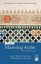 J. Wightwick. Mastering Arabic. The complete course for beginners (с аудиокурсом)