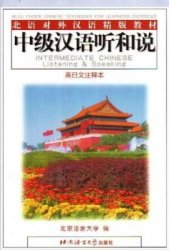 Intermediate Chinese Listening & Speaking: 2nd edition (с аудиокурсом)