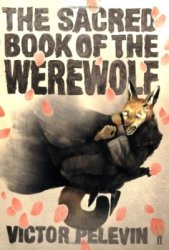 V. Pelevin. The Sacred Book Of The Werewolf (audiobook)