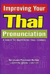 B. Becker. Improving your Thai Pronunciation: A Guide to Mastering Thai Sounds (с аудиокурсом)