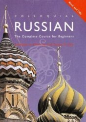 S. Fleming. Colloquial Russian. The Complete Course For Beginners (с аудиокурсом)