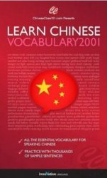 Innovative language. Learn Chinese. Vocabulary2001 (������������)