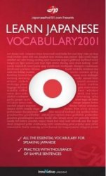 Innovative language. Learn Japanese. Vocabulary2001 (������������)