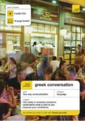 H. Middle. Teach yourself greek conversation (аудиокурс)
