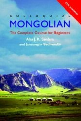 A. Sanders. Colloquial Mongolian. The Complete Course For Beginners (с аудиокурсом)