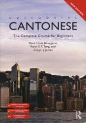 D. Bourgerie. Colloquial Cantonese. The Complete Course For Beginners (с аудиокурсом)