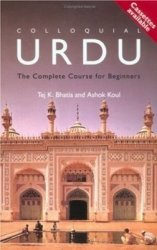 T. Bhatia. Colloquial Urdu. The Complete Course For Beginners (с аудиокурсом)