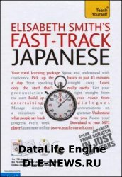 E. Smith. Teach Yourself Fast-Track Japanese (аудиоприложение)