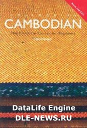 D. Smyth. Colloquial Cambodian. The Complete Course For Beginners (с аудиокурсом)
