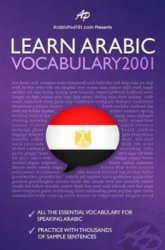 Innovative language. Learn Arabic. Vocabulary2001 (с аудиокурсом)