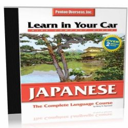 H. Raymond. Learn in Your Car Japanese. Level 1-2 (аудиокурс)