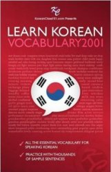 Innovative language. Learn Korean. Vocabulary2001 (с аудиокурсом)