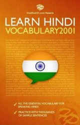 Innovative language. Learn Hindi. Vocabulary2001 (с аудиокурсом)
