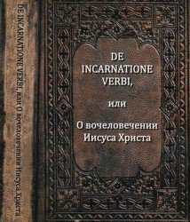 ���� ���� - De Incarnatione Verbi, ��� � ������������� ������ ������