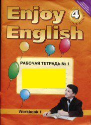 ���������� � �������������. Enjoy English. Enjoy Englsh. Workbook 1. ������� �������