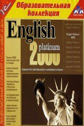 Коллектив авторов - English platinum 2000. Полный курс американского английского языка